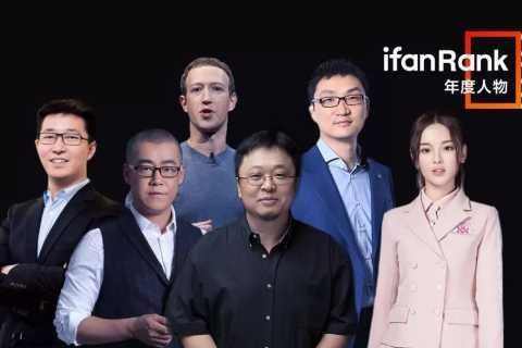 2018 年度人物:扎克伯格、李笑来、戴威、罗永浩、黄峥、杨超越