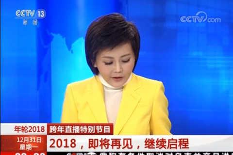 CCTV13央视认证!杨超越成2018年代表性艺人!30秒高清镜头