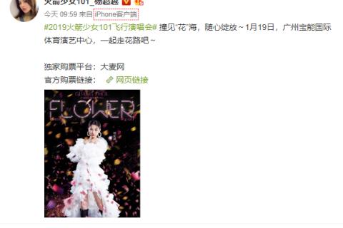【杨超越微博更新】为1月19日广州宝能国际体育演艺中心宣传