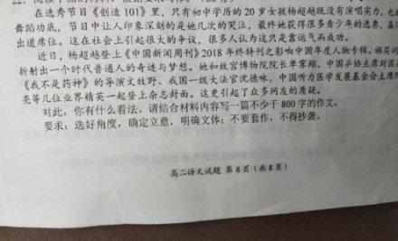 杨超越喜提高中作文题!看来如果不关注热点,考试很容易跑题啊!