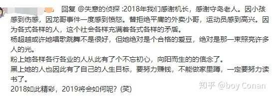 如何看待央视新闻在12月31号晚间对杨超越的相关报道?