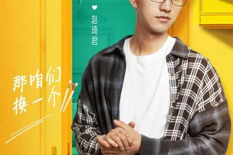 《心动的信号》第二季嘉宾男二赵琦君的微博职业资料