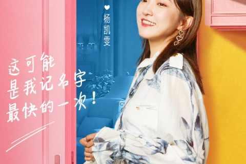 《心动的信号》第二季嘉宾女一杨凯雯的微博职业资料
