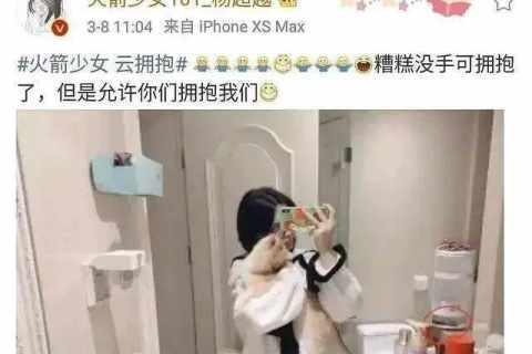 杨超越秒删照片祸及室友,室友向俞星无奈回应:我为不成熟的行为道歉