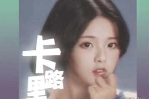 80年代女星杨美丽小姐为你献上《卡路里》