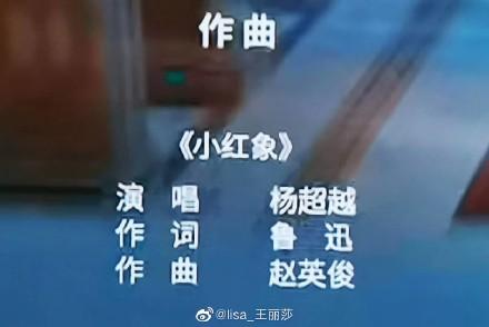 《小红象》:《仲夏满天心》中鲁迅作词杨超越唱的那首歌曲