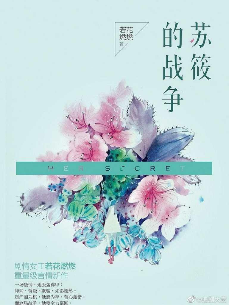 孙俪的《理想之城》今日开机,杨超越饰演女二杜娟