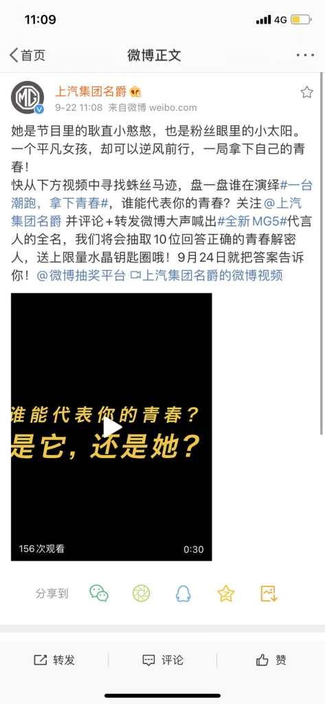 杨超越居然代言了汽车——名爵MG5
