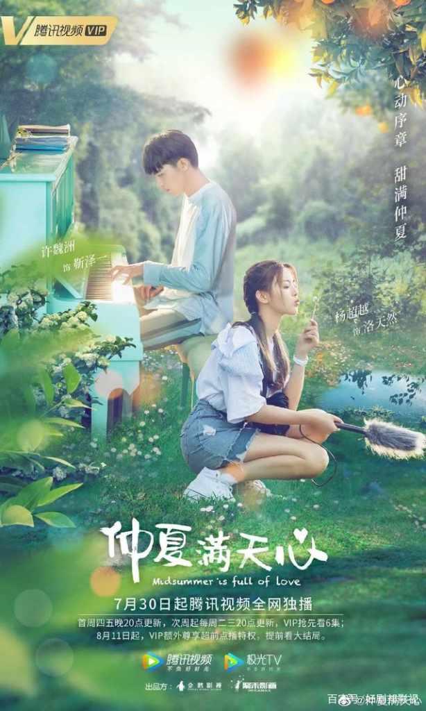 专访《仲夏满天心》导演张力川:可以甜,但不可以为了甜而甜