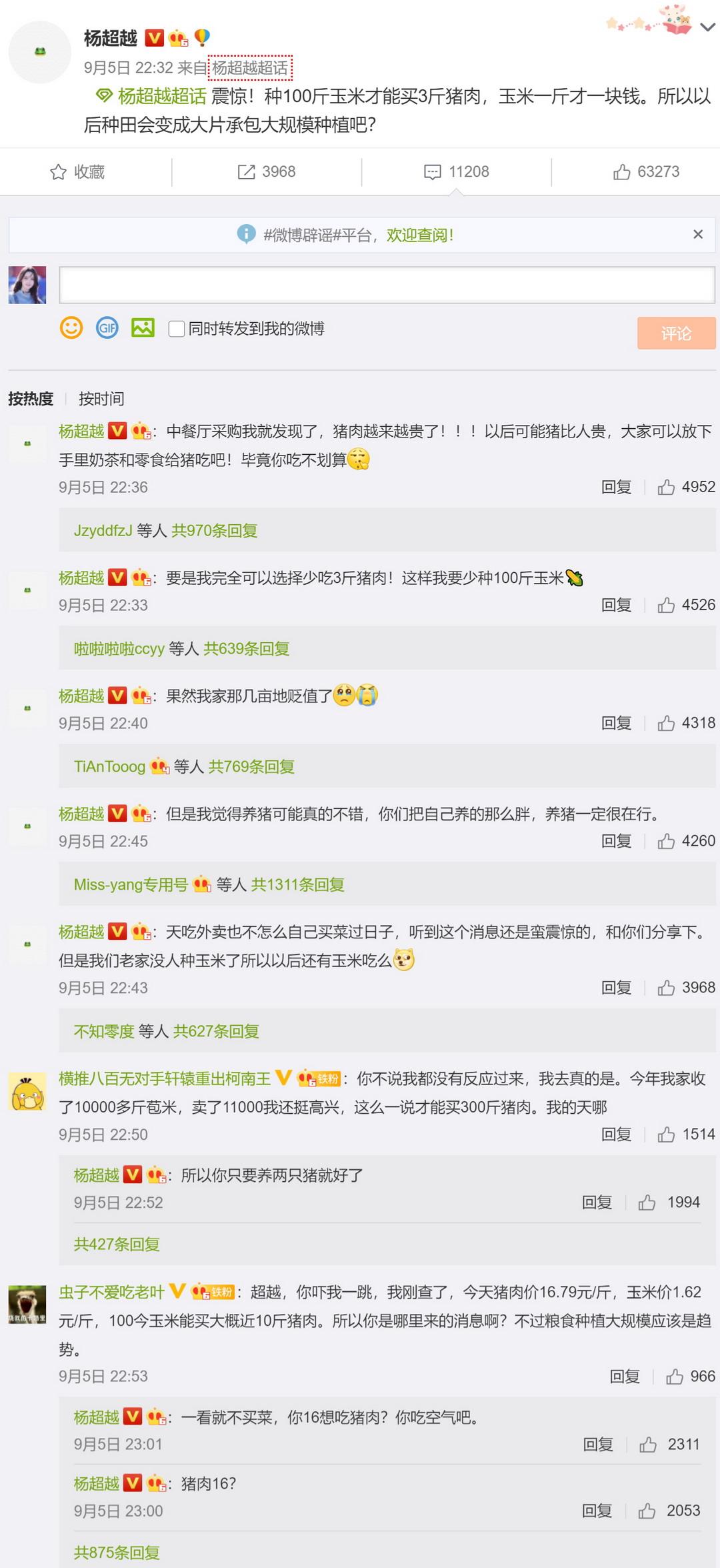杨超越和粉丝在微博上探讨猪肉价格和养猪还是种玉米
