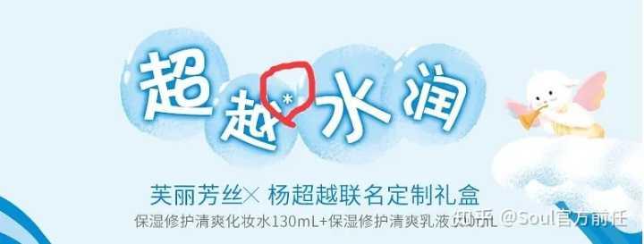 如何评价杨超越正式成为freeplus(芙丽芳丝)品牌代言人?插图20